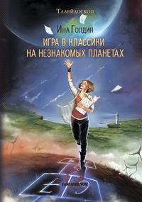Ина ГОЛДИН. Ностальгия межпланетного лингвиста. // Голдин И. Игра в классики на незнакомых планетах.