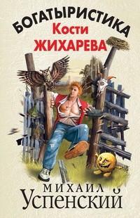 Михаил УСПЕНСКИЙ. Богатыристика Кости Жихарева