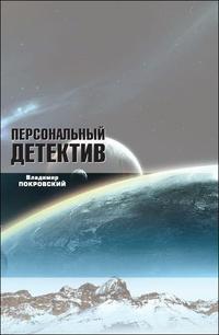 Владимир ПОКРОВСКИЙ. Персональный детектив