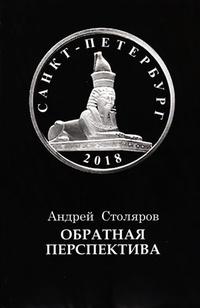 Андрей СТОЛЯРОВ. Обратная перспектива