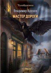 Владимир АРЕНЕВ. Душница