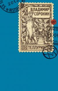 Владимир СОРОКИН. Теллурия