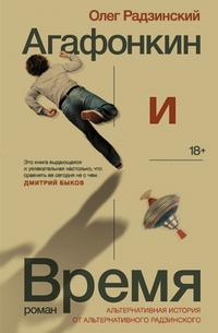 Радзинский Олег. Агафонкин и время. — М.: АСТ, CORPUS, 2014.