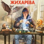 Успенский Михаил. Алхимистика Кости Жихарева. — М.: Эксмо, 2014.