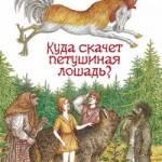 Светлана ЛАВРОВА. Куда скачет петушиная лошадь?