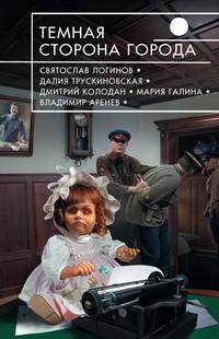 Дмитрий КОЛОДАН. Жестяная собака майора Хоппа.