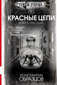Константин Образцов. Красные цепи