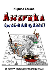 Еськов Кирилл. Америkа (reload game). – М.: Алькор Паблишерс, 2015.