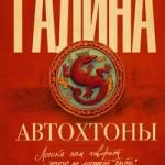 Галина Мария. Автохтоны. - М.: АСТ, 2015.