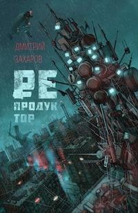 Захаров Дмитрий. Репродуктор. — Сбор-ник, 2015 (электронное издание).