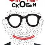 Носов Сергей. Фигурные скобки. - СПб.: Лимбус-Пресс, 2015