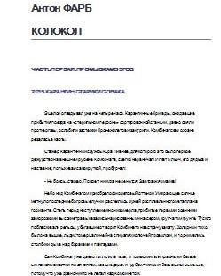 Фарб Антон. Колокол. (по рукописи)