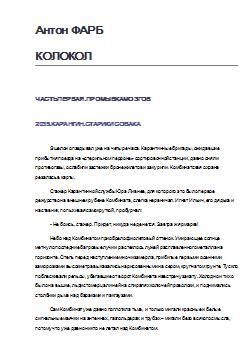 Фарб Антон. Колокол. (по рукописи