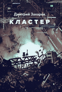 Захаров Дмитрий. Кластер (по рукописи).