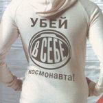 Горнов Николай. Антивирус // Горнов Н. Убей в себе космонавта. – Омск: Сорокин Д.Н., 2016.