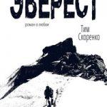 Скоренко Тим. Эверест. -- Издательские решения, 2016 (электронное издание).