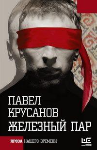 Крусанов Павел. Железный пар. – АСТ, 2016; То же // Октябрь. – 2016. – № 5.