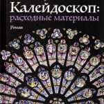 Калейдоскоп. Расходные материалы  М.: АСТ, 2016 г.