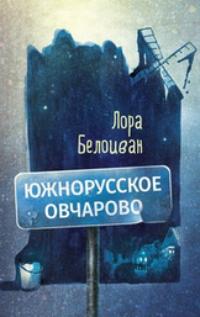 Лора БЕЛОИВАН. Южнорусское Овчарово. – М.: Livebook, 2017.