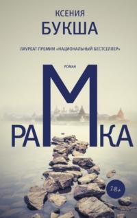 Ксения Букша. Рамка. — М: АСТ. Редакция Елены Шубиной, 2017