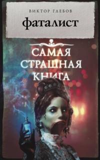 Виктор Глебов. Фаталист. – М.: АСТ, 2017.