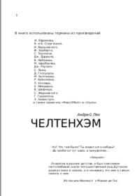 Андрей Лях. Челтенхэм (по рукописи)