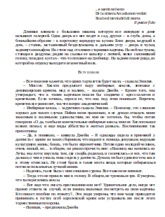Роман Шмараков. Автопортрет с устрицей в кармане (по рукописи)