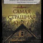 Дарья БОБЫЛЁВА. Вьюрки. – М. АСТ, 2019 (по факту – 2018).