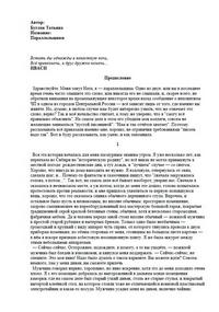 Татьяна БУГЛАК. Параллельщики (по рукописи)