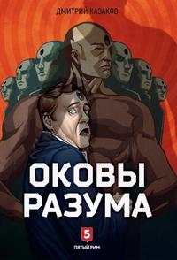 Дмитрий КАЗАКОВ. Оковы разума. – М.: Пятый Рим, 2018.