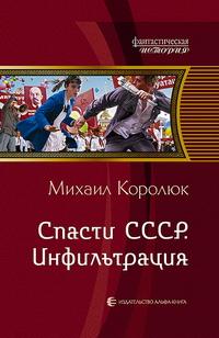 Михаил КОРОЛЮК. Квинт Лициний (по рукописи)