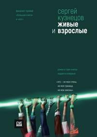 Сергей КУЗНЕЦОВ. Живые и взрослые. – М.: Livebook, 2019 (по факту – 2018).