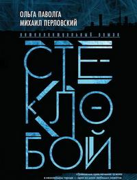 Ольга ПАВОЛГА, Михаил ПЕРЛОВСКИЙ. Стеклобой. – М.: Livebook, 2018.
