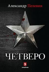Александр ПЕЛЕВИН. Четверо. – М.: Пятый Рим, 2018.