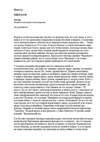 Константин ЖЕВНОВ. Оператор (по рукописи)