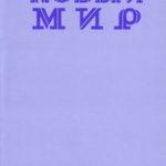 Михаил ГАЁХО. Человек послушный // Новый мир. — 2019. — № 4.