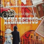 Владимир КАЛАШНИКОВ. Лига выдающихся декадентов. – М.: Снежный Ком М, 2019.