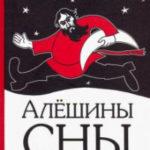 Владимир МИРОНЕНКО. Алёшины сны. – М.: Пятый Рим, 2019