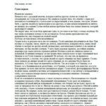 Сергей МУСАНИФ . Цивилизация страуса (электронная публикация)