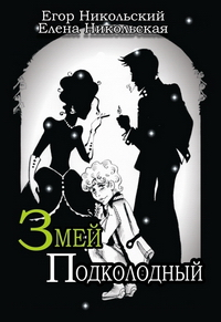 Егор и Елена НИКОЛЬСКИЕ. Змей подколодный (на правах рукописи)