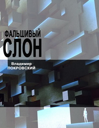 Владимир ПОКРОВСКИЙ. Фальшивый слон (на правах рукописи)