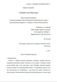 Михаил САВЕЛИЧЕВ. Лабиринт для Минотавра (на правах рукописи)