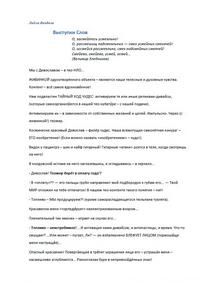 Лайла ВАНДЕЛА. Выступки Слов (на правах рукописи)