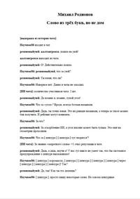 Михаил РОДИОНОВ. Слово из трёх букв, но не дом (электронная публикация)