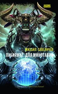 Михаил САВЕЛИЧЕВ. Лабиринт для Минотавра. – М.: Снежный Ком М, 2020.