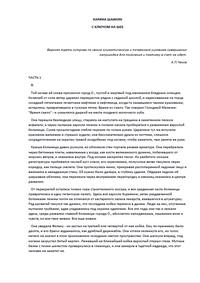 Карина ШАИНЯН. С ключом на шее (электронная публикация)