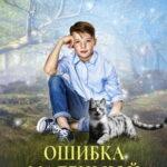Сергей КОТОВ. Ошибка маленькой вселенной (электронная публикация)