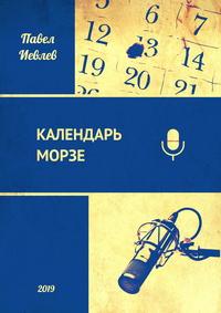 Павел ИЕВЛЕВ. Календарь Морзе (электронная публикация)