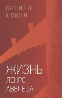 Кирилл ФОКИН. Жизнь Ленро Авельца. Смерть Ленро Авельца. – М.: ОГИ, 2021 (по факту – 2020).
