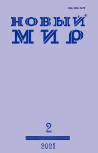 Михаил ГАЁХО. Кумбу, Мури и другие // Новый мир. — 2021. — № 2.